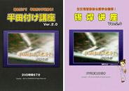 【半田付け講座】 VER2 技術編 中国語版 2枚セット