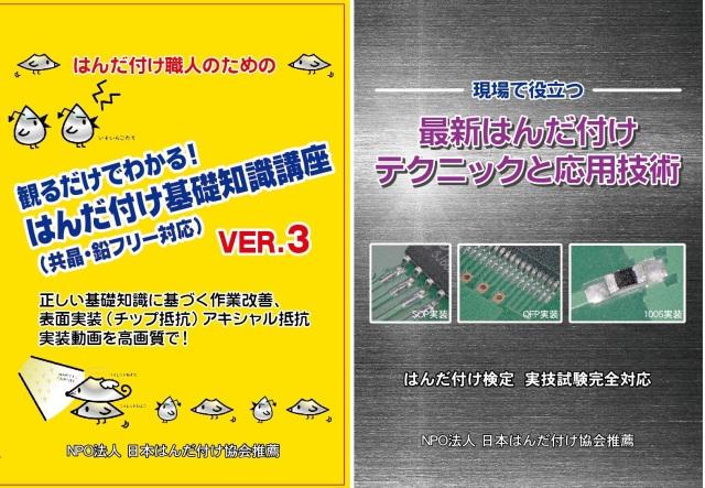 DVD基礎知識とテクニックのセット