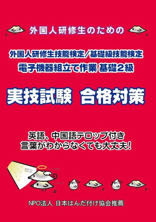 外国人研修生/実習生 講習DVD
