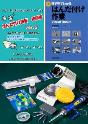 DVD初級編と書籍とコテセット