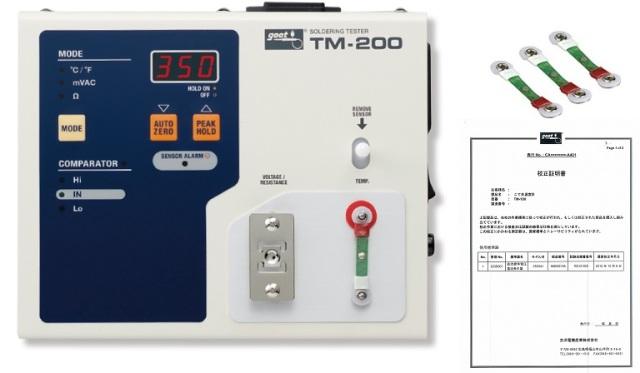 校正証書付き(1年間有効)ハンダゴテ テスター TM-200