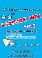初級編ブルーレイVer3