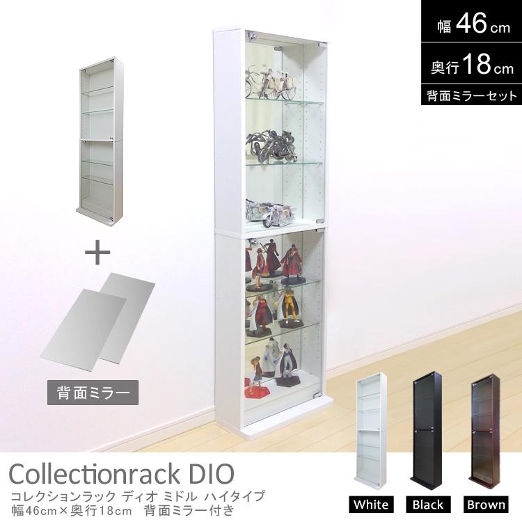 コレクションケース DIO 幅46cm 奥行18cm 背面ミラーセット