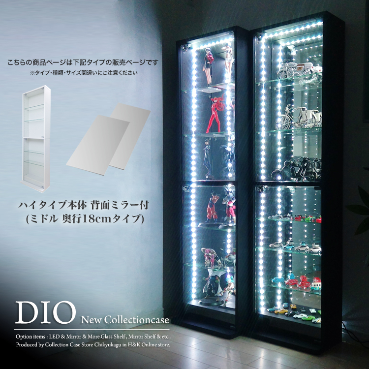 コレクションケース コレクションラック DIO  本体 鍵付 背面ミラー付き 地球家具 奥行18cm 浅型