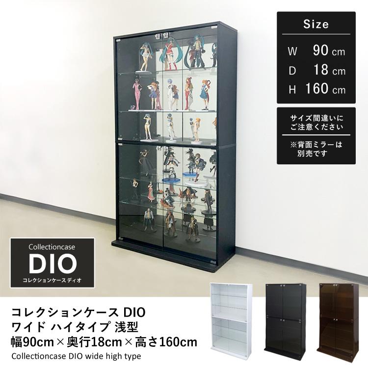 コレクションケース DIO 幅90cm 奥行18cm