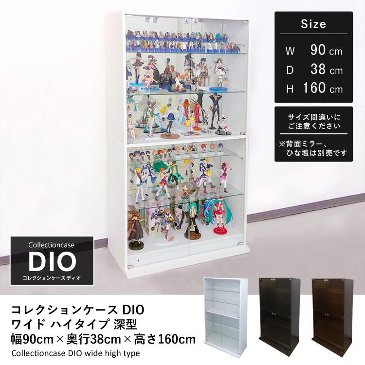 コレクションケース DIO 幅90cm 奥行38cm