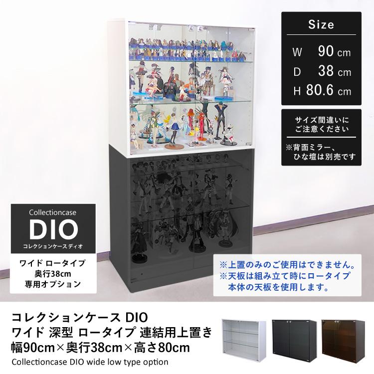 コレクションケース DIO 幅90cm 奥行38cm ワイド 連結上置き