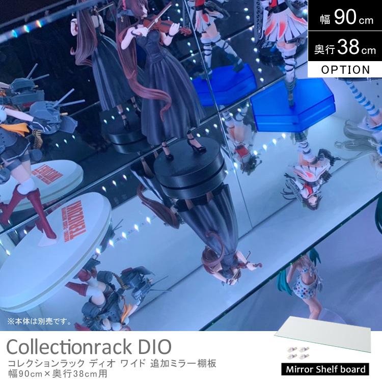コレクションケース DIO 幅90cm 奥行38cm ワイド 追加ミラー棚板