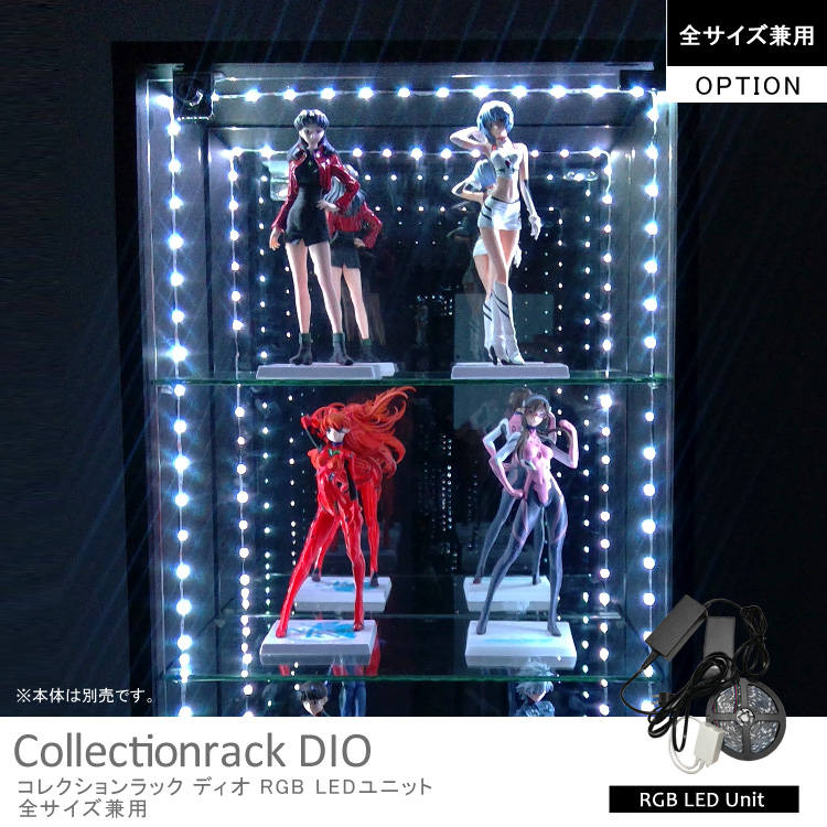 コレクションケース DIO RGBLEDユニット