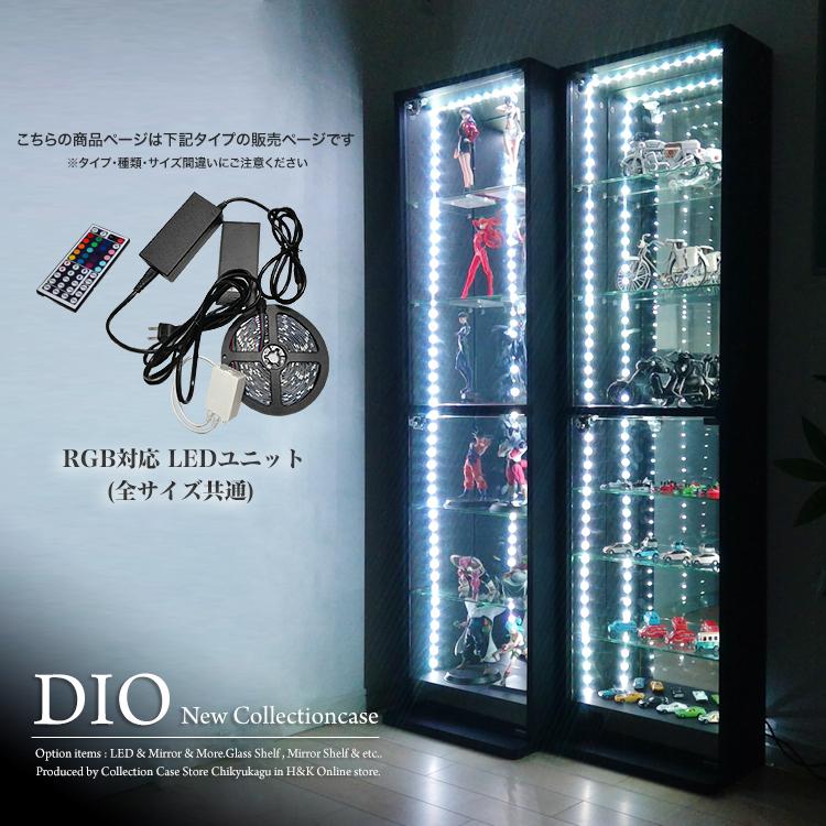 コレクションケース コレクションラック DIO  対応 LEDユニット RGB対応 全サイズ兼用 地球家具