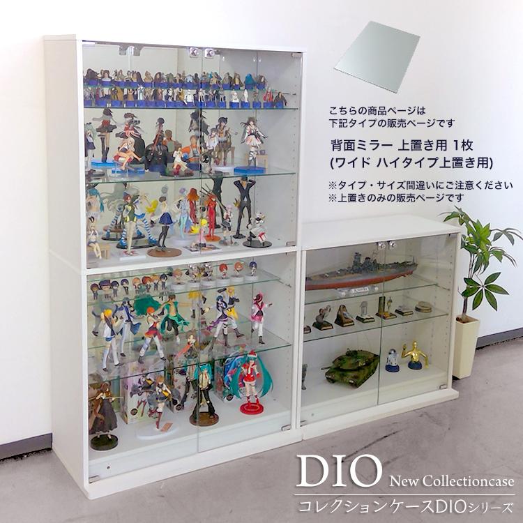 コレクションラック DIO ワイド ハイタイプ 上段用 背面ミラー