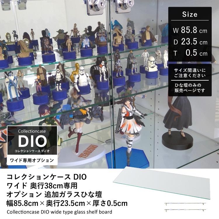 コレクションラック DIO ワイド 奥行38cm用 ガラスひな壇