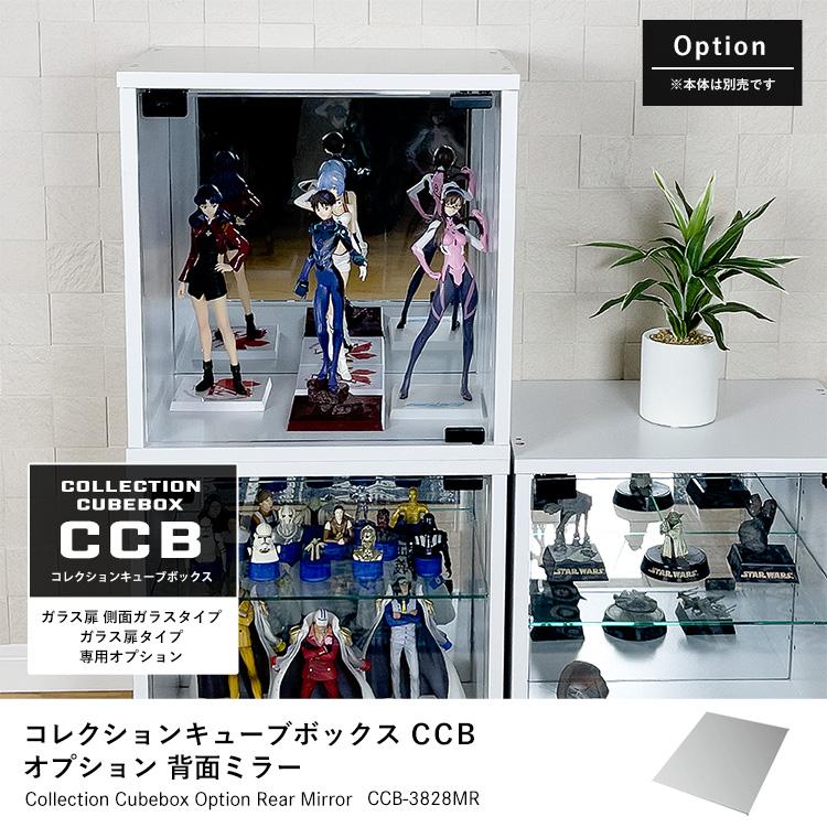 Cubebox ガラス扉タイプ オプション背面ミラー