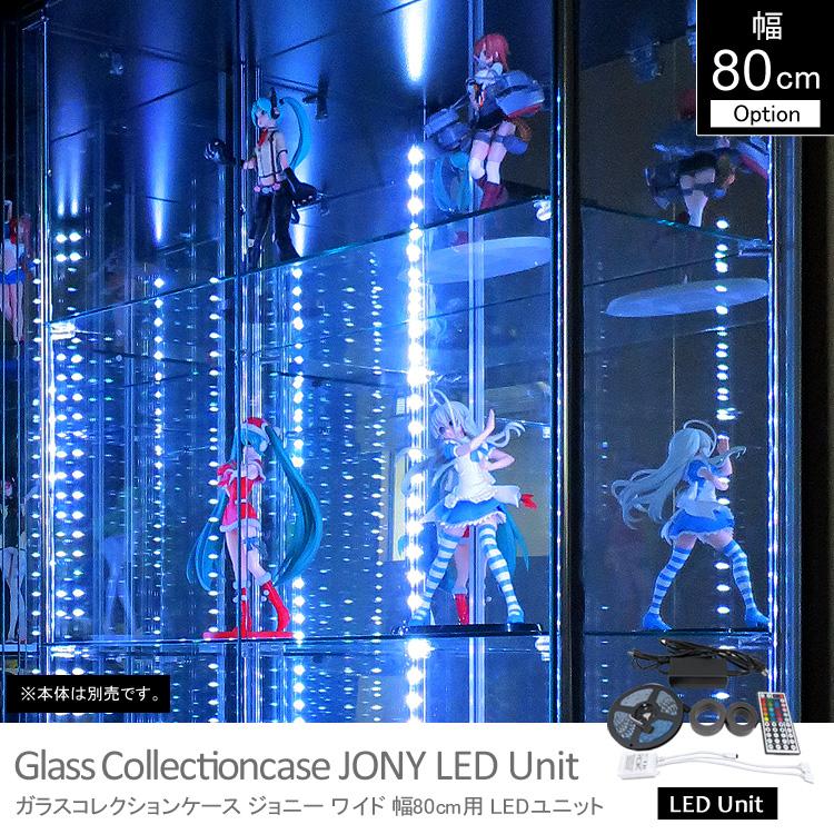ガラス コレクションケース JONY 幅80cm LEDユニット