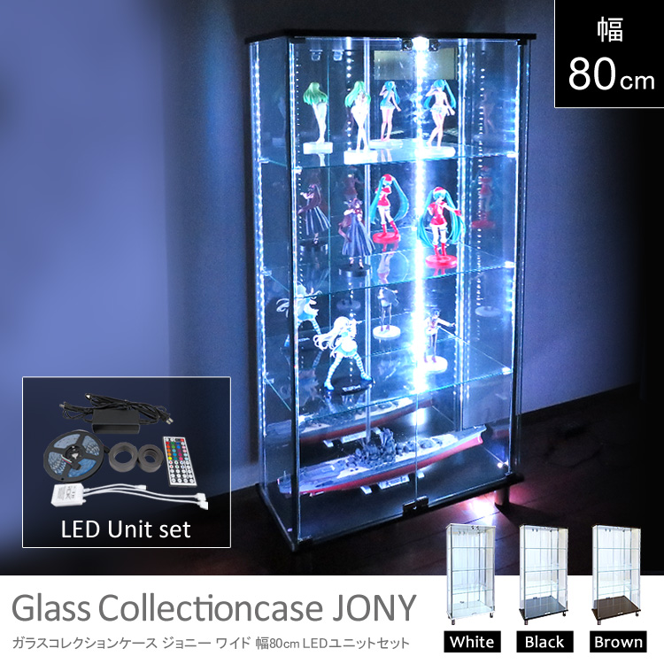 ガラス コレクションケース JONY 幅80cm LEDユニットセット