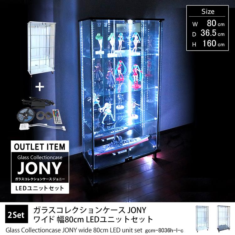 ガラスコレクションケースJONY アウトレット