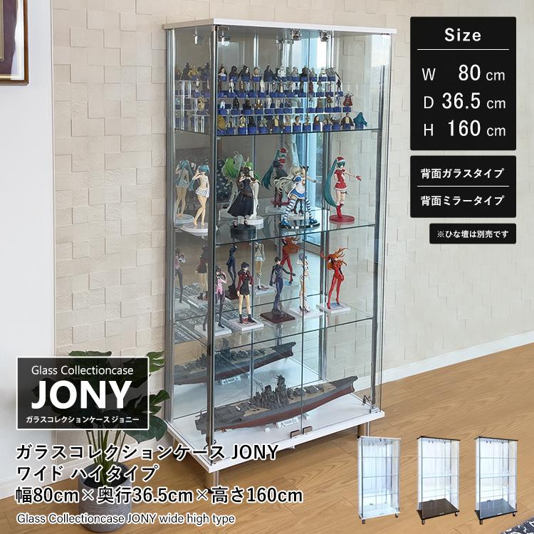 ガラスコレクションケースJONY ワイド幅80cm