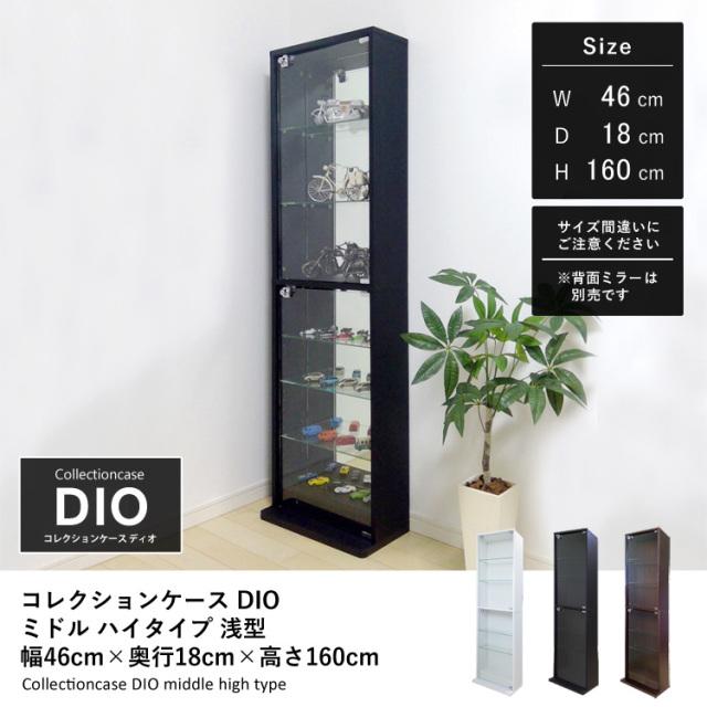 コレクションケース DIO 幅46cm 奥行18cm