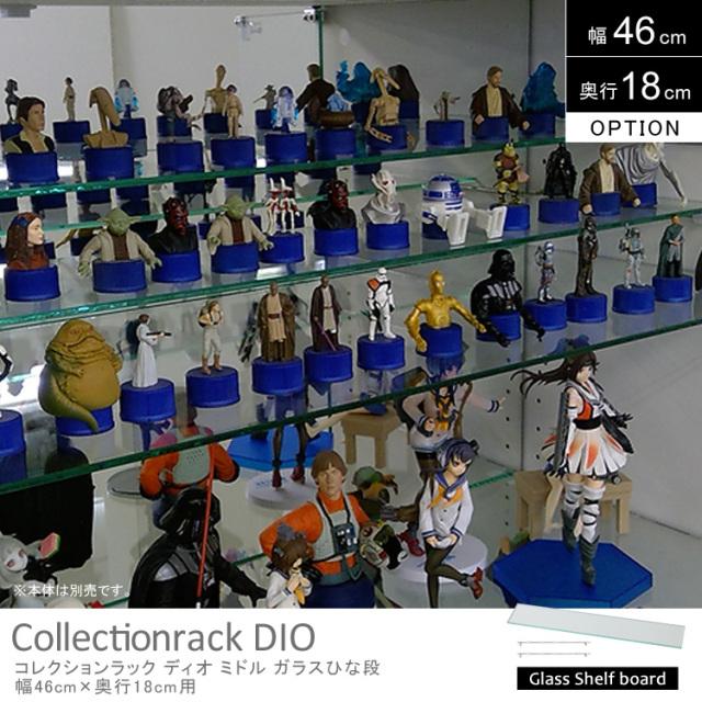 コレクションケース DIO 幅46cm 奥行18cm 専用 ひな壇