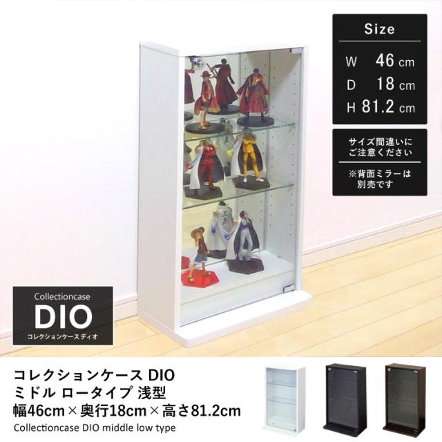 コレクションケース DIO 幅46cm 奥行18cm RGBLEDセット