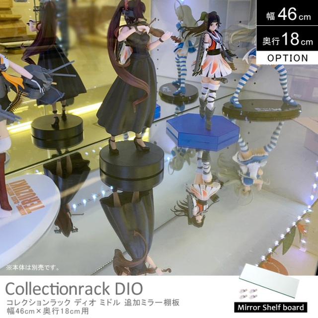 コレクションケース DIO 幅46cm 奥行18cm 専用ミラー棚板