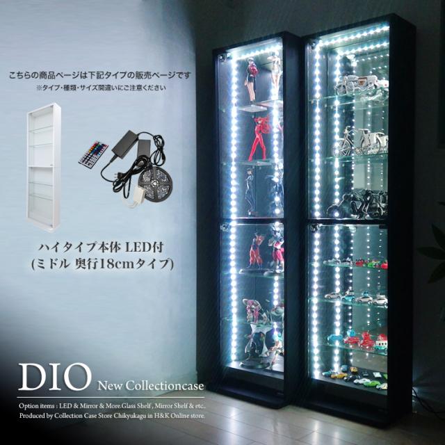 コレクションケース コレクションラック DIO  本体 鍵付 RGB対応LED付き 地球家具 奥行18cm 浅型