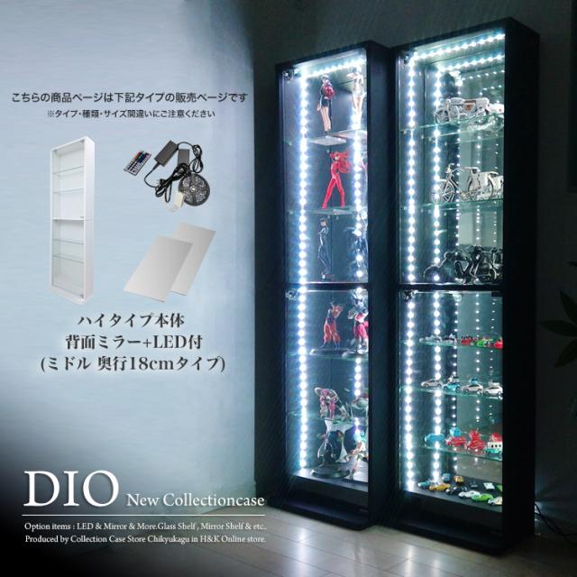 コレクションケース コレクションラック DIO  本体 鍵付 背面ミラー+RGB対応LED付き 地球家具 奥行18cm 浅型