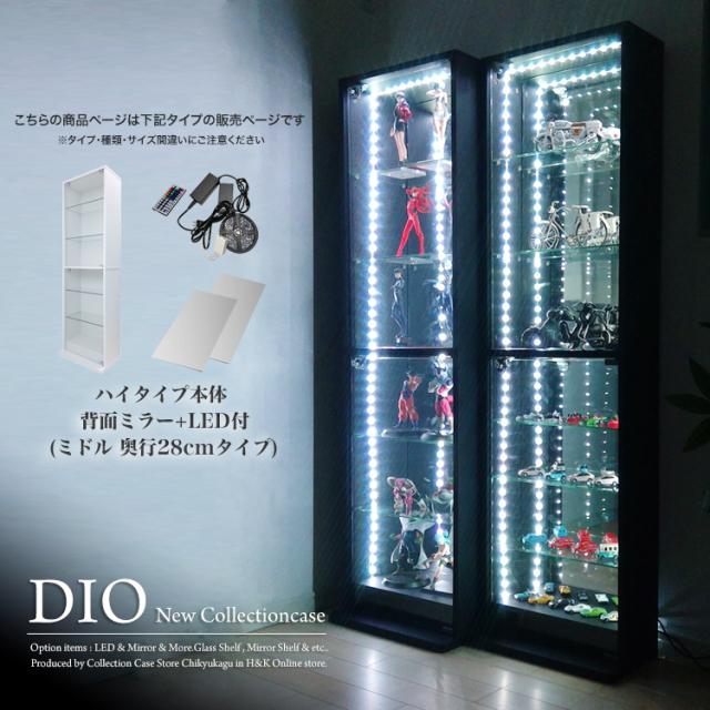 コレクションケース コレクションラック DIO  本体 鍵付 背面ミラー+RGB対応LED付き 地球家具 奥行28cm 中型