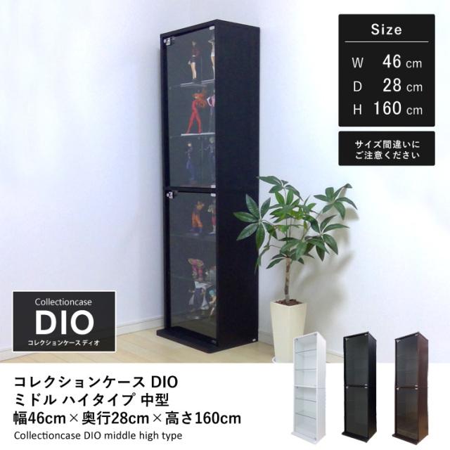 コレクションケース DIO 幅46cm 奥行28cm