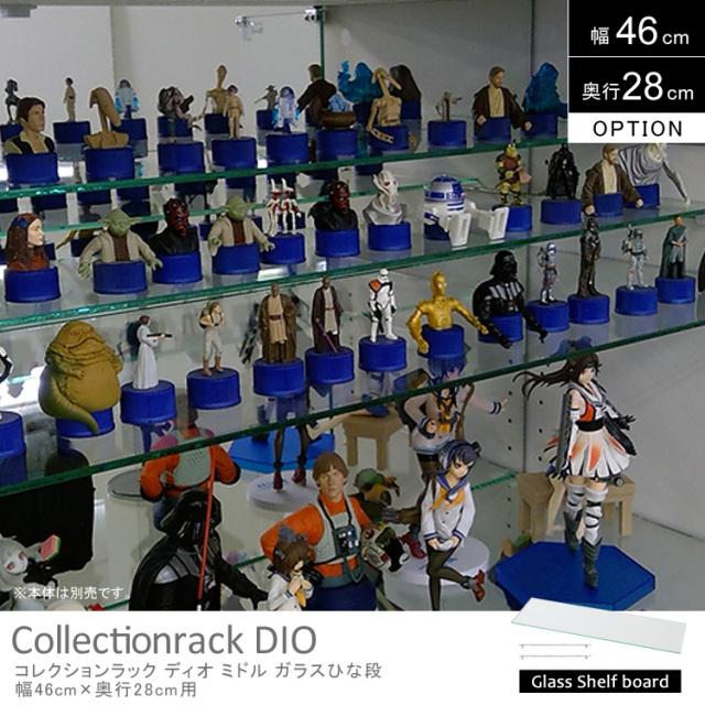 コレクションケース DIO 幅46cm 奥行28cm 専用ひな壇