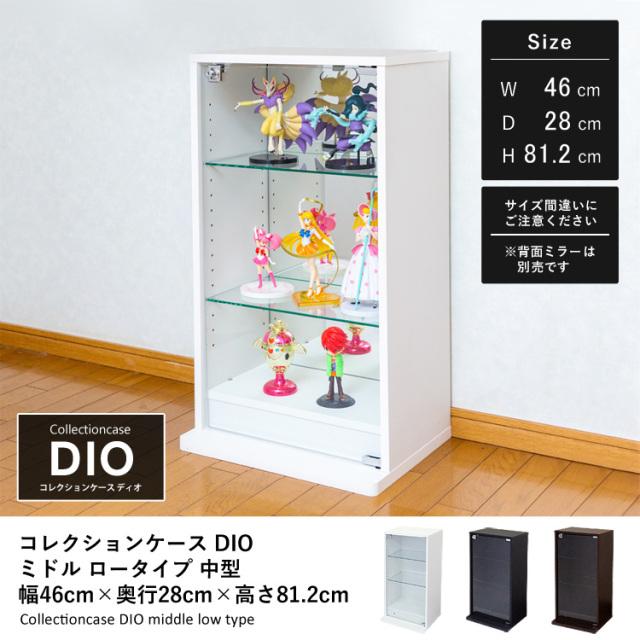 コレクションケース DIO 幅46cm 奥行28cm RGBLEDセット