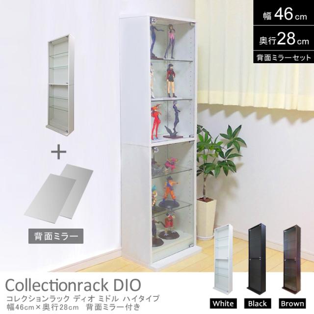 コレクションケース DIO 幅46cm 奥行28cm 背面ミラーセット