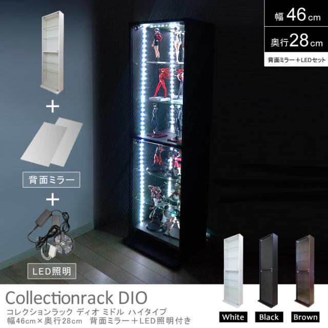 コレクションケース DIO 幅46cm 奥行28cm RGBLED 背面ミラーセット