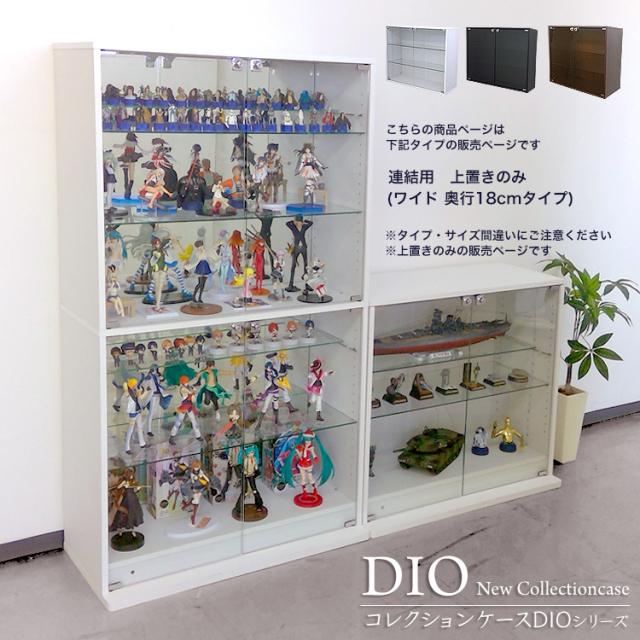 コレクションラック DIO ワイド 上置き 奥行18cm
