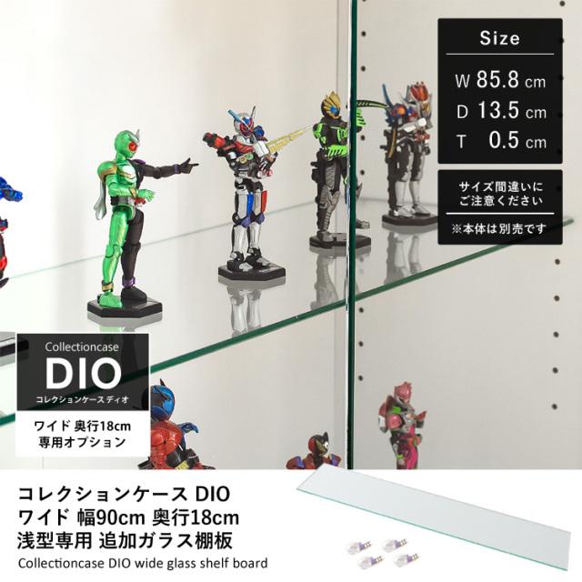 コレクションケース DIO 幅90cm 奥行18cm ワイド 追加ガラス棚板