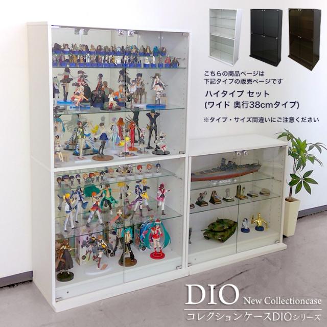コレクションラック DIO ワイド ハイタイプ 奥行18cm