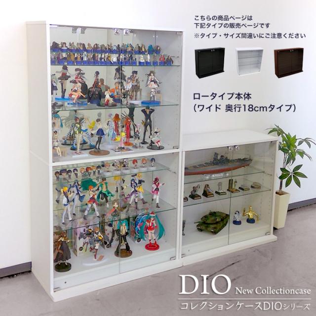 コレクションラック DIO ワイド ロータイプ 奥行18cm