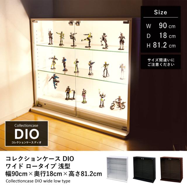コレクションケース DIO 幅90cm 奥行18cm ロータイプ