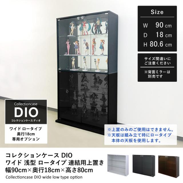 コレクションケース DIO 幅90cm 奥行18cm ワイド 連結上置き