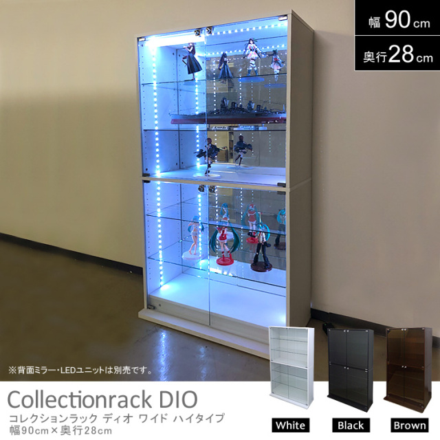 コレクションケース DIO 幅90cm 奥行28cm