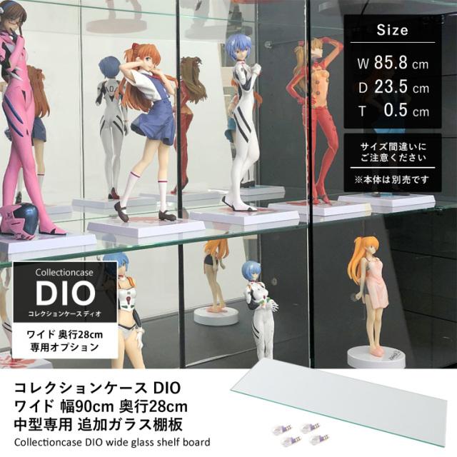 コレクションケース DIO 幅90cm 奥行28cm ワイド 追加ガラス棚板