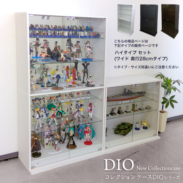 コレクションラック DIO ワイド ハイタイプ 奥行28cm