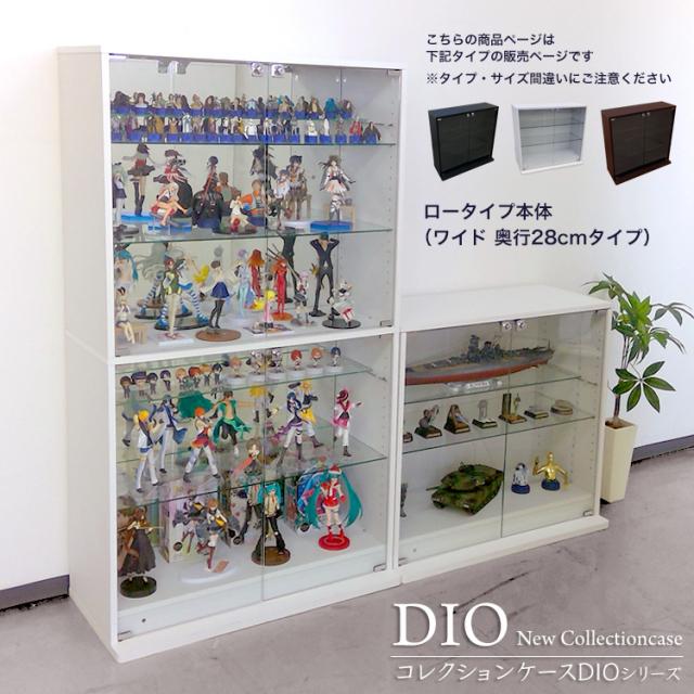 コレクションラック DIO ワイド ロータイプ 奥行28cm