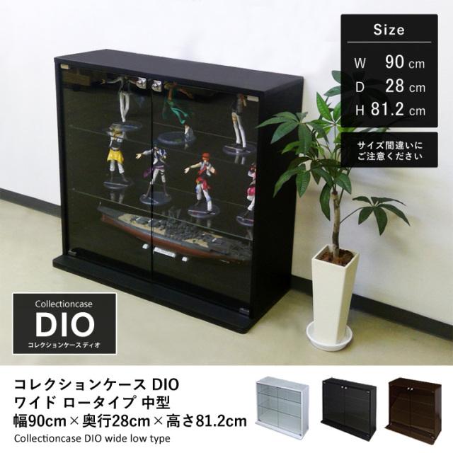 コレクションケース DIO 幅90cm 奥行28cm ロータイプ