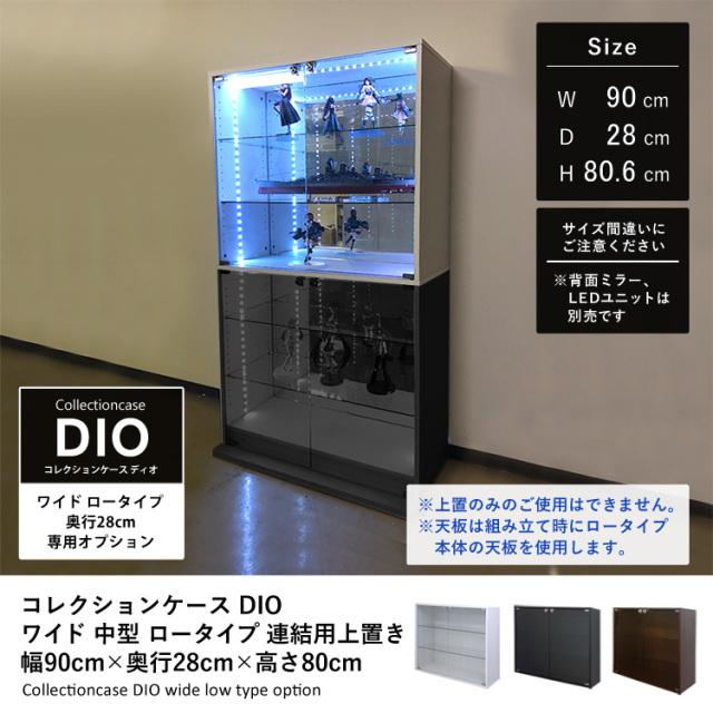 コレクションケース DIO 幅90cm 奥行28cm ワイド 連結上置き