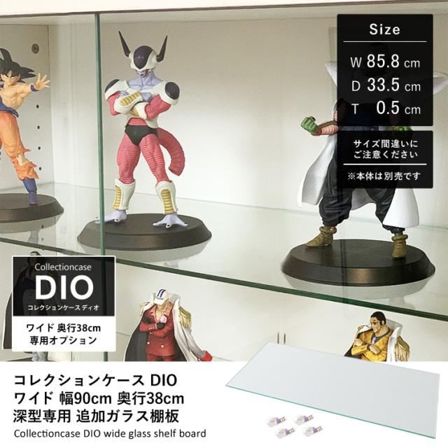 コレクションケース DIO 幅90cm 奥行38cm ワイド 追加ガラス棚板