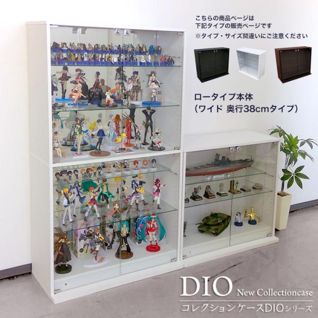 コレクションラック DIO ワイド ロータイプ 奥行38cm
