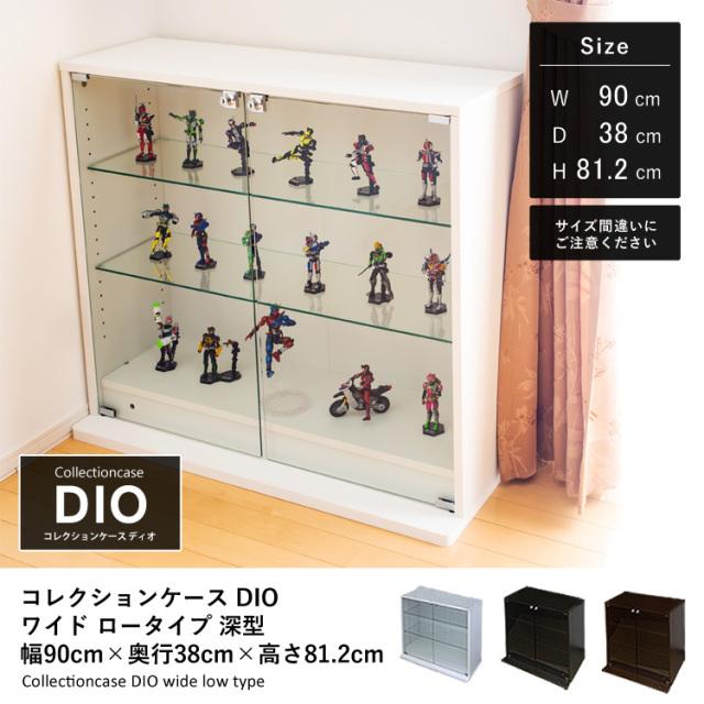 コレクションケース DIO 幅90cm 奥行38cm ロータイプ