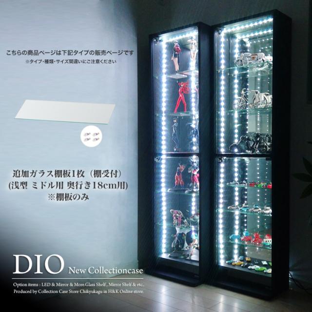 コレクションケース コレクションラック DIO  対応 追加ガラス棚板 単品 ガラス棚板のみ 奥行18cm用 浅型  地球家具