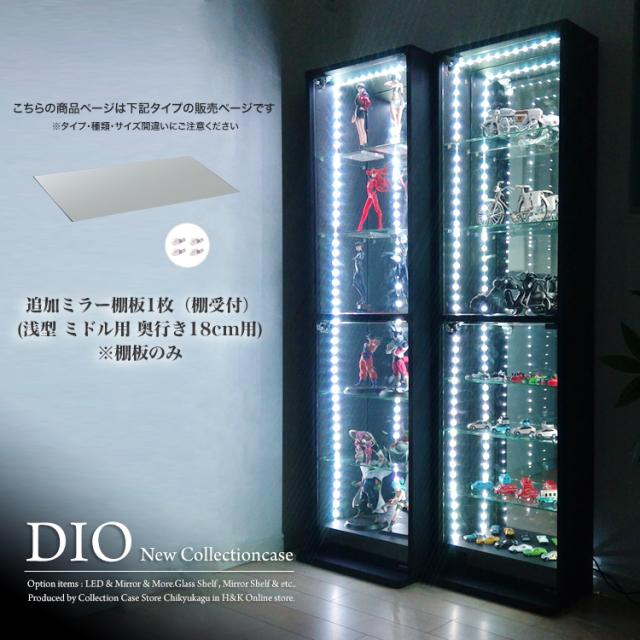 コレクションケース コレクションラック DIO  対応 追加ミラー棚板 単品 ミラー棚板のみ 奥行18cm用 浅型  地球家具